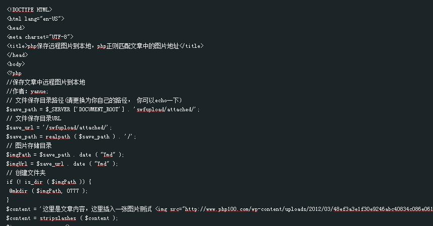 php正则匹配文章中的远程图片地址并下载图片到本地