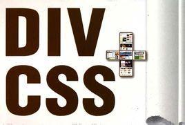 谈谈如何从零开始学习DIVCSS
