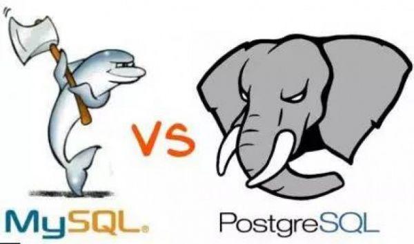 MySQL与PostgreSQL相比哪个更好?