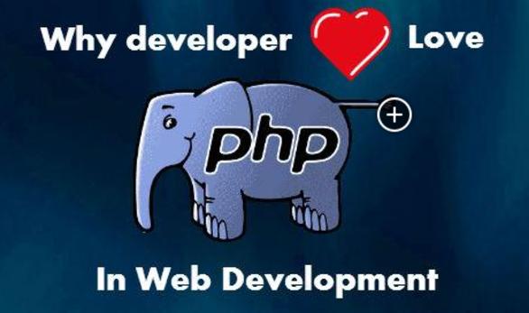 揭秘PHP深受Web开发者喜爱的原因