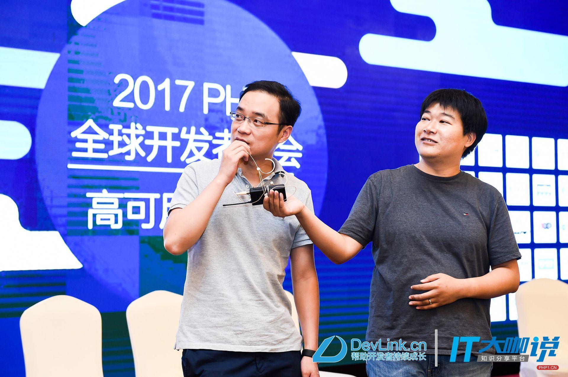 2017PHP开发者大会第二天精彩演讲回顾