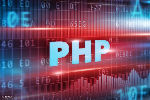 让程序员透彻了解PHP的优缺点,与迷茫说拜拜!